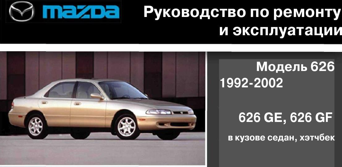 mazda mpv 1997 руководство по ремонту на русском